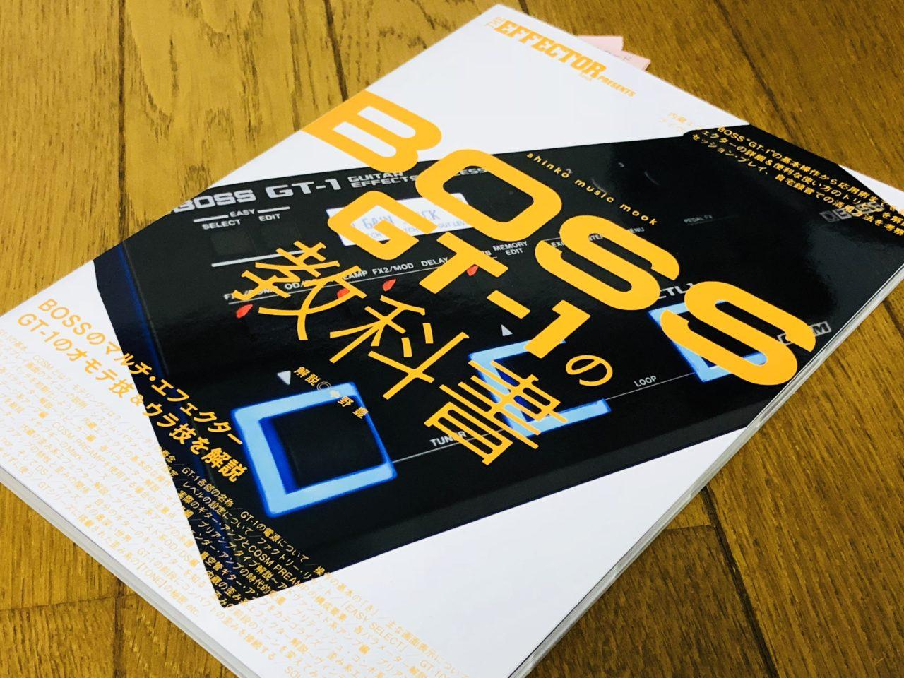 【レビュー】書籍「BOSS GT-1の教科書」にはすぐに使えるテクニックや知識が載ってるよ