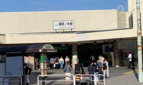 GWに東京に行ったので御茶ノ水の楽器街を歩いてきたよ。