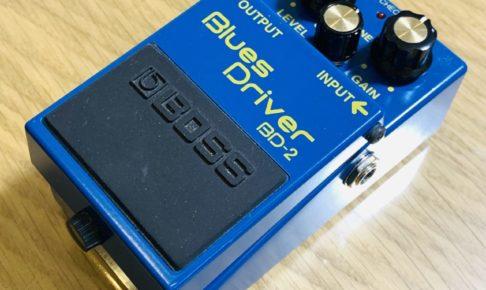 【レビュー】ロックをするならコレ!BOSSの定番 BD-2 Blues Driver がオススメ!