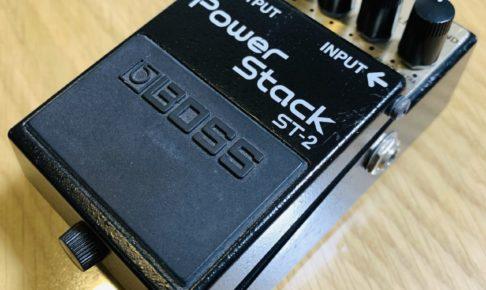 【レビュー】BOSS ST-2 Power Stack パワースタックはJC-120対策の最適解か!?
