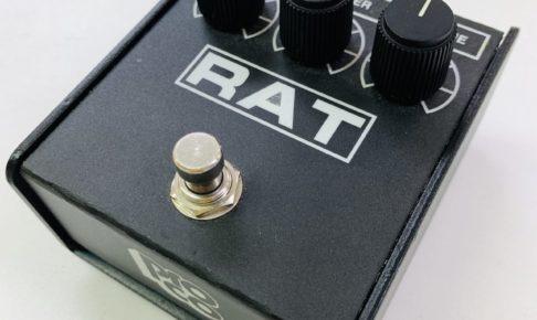 【レビュー】定番の歪みペダルPROCO RAT2を使いこなそう。