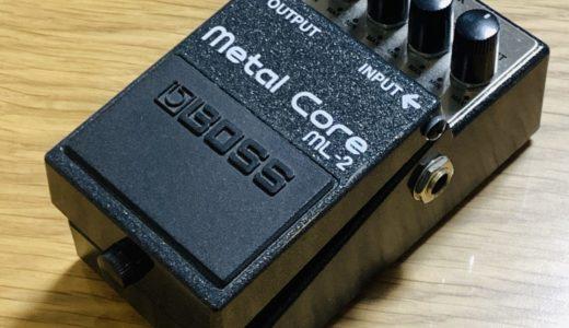 【動画あり】ハイゲインな歪みが欲しければBOSS ML-2 Metal Coreを買っとけ【レビュー】