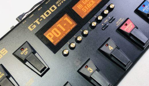 【動画あり】まだまだ現役で使えるマルチエフェクター BOSS GT-100【レビュー】