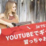 【動画あり】みるみる上達!!Youtubeでおすすめのギター練習用動画まとめ