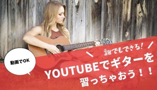 【まとめ】Youtubeでおすすめのギター動画!独学でうまくなっちゃおう