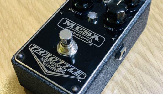 【レビュー】重低音が欲しいならこれ!Mesa/Boogieの「THROTTLE BOX(スロットル ボックス)」