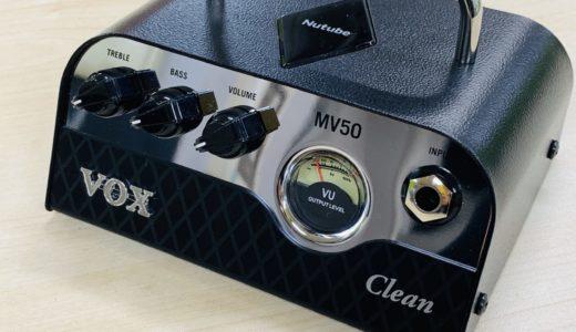【レビュー】超便利!本格的な真空管を使った超小型アンプヘッド VOX MV50 Clean