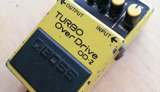 【レビュー】BOSSの隠れた名機かも!?OD-2 TURBO Over Driveを弾いてみた