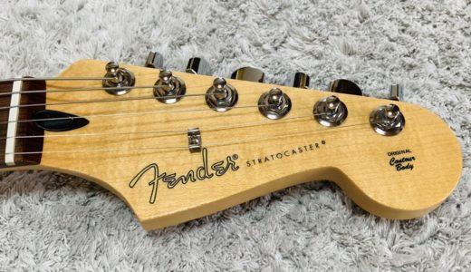 【ギターのペグ交換】ストラトにFender純正のロック式ペグを取り付けてみた
