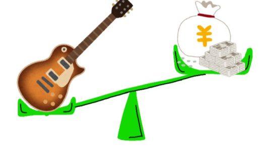【完全版】趣味でギターを始めるにはいくらかかるの?必要なものと費用のまとめ