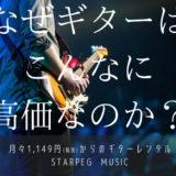 ギターのサブスクサービス『スターペグミュージック』で実際にギターをレンタルしてみた