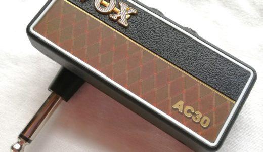 【レビュー】初心者にオススメ!VOXのヘッドフォンアンプ「amplug2 AC30」