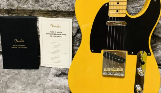 【レビュー】最高の日本製Fender「MADE IN JAPAN LIMITED COLLECTION 2018 50s Telecaster」