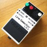 【レビュー】BOSSのラインセレクター LS-2の使い方、使用例を4つ紹介するよ
