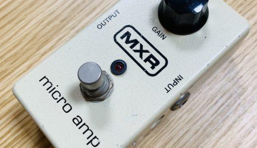 【レビュー】元祖クリーンブースター MXR M133 Microamp【マイクロアンプ】