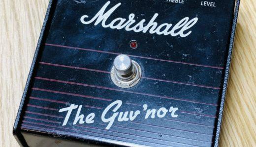 【レビュー】元祖アンプライク系ペダル!Marshall The Guv'nor(ガバナー 英国製)