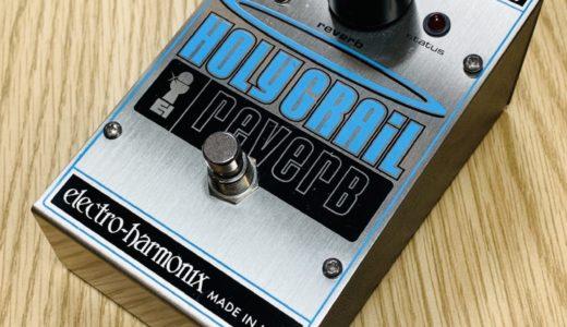 【レビュー】レッチリのジョンも愛用!Electro-Harmonix Holy Grail(ホーリーグレイル)