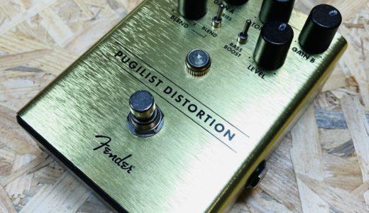 【レビュー】Fenderの歪みエフェクター「PUGILIST DISTORTION」を弾いてみた感想