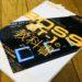 書籍「BOSS GT-1の教科書」をレビュー。内容の濃さにビックリ!!